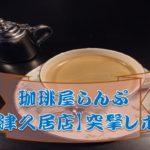 新規オープン!『珈琲屋 らんぷ 津久居店』突撃レポ