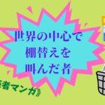 登録販売者マンガ 第2話