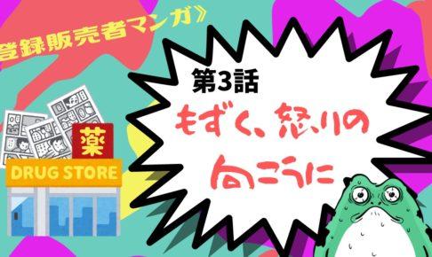 登録販売者マンガ 第3話