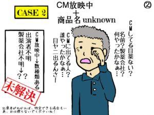 CM放映中