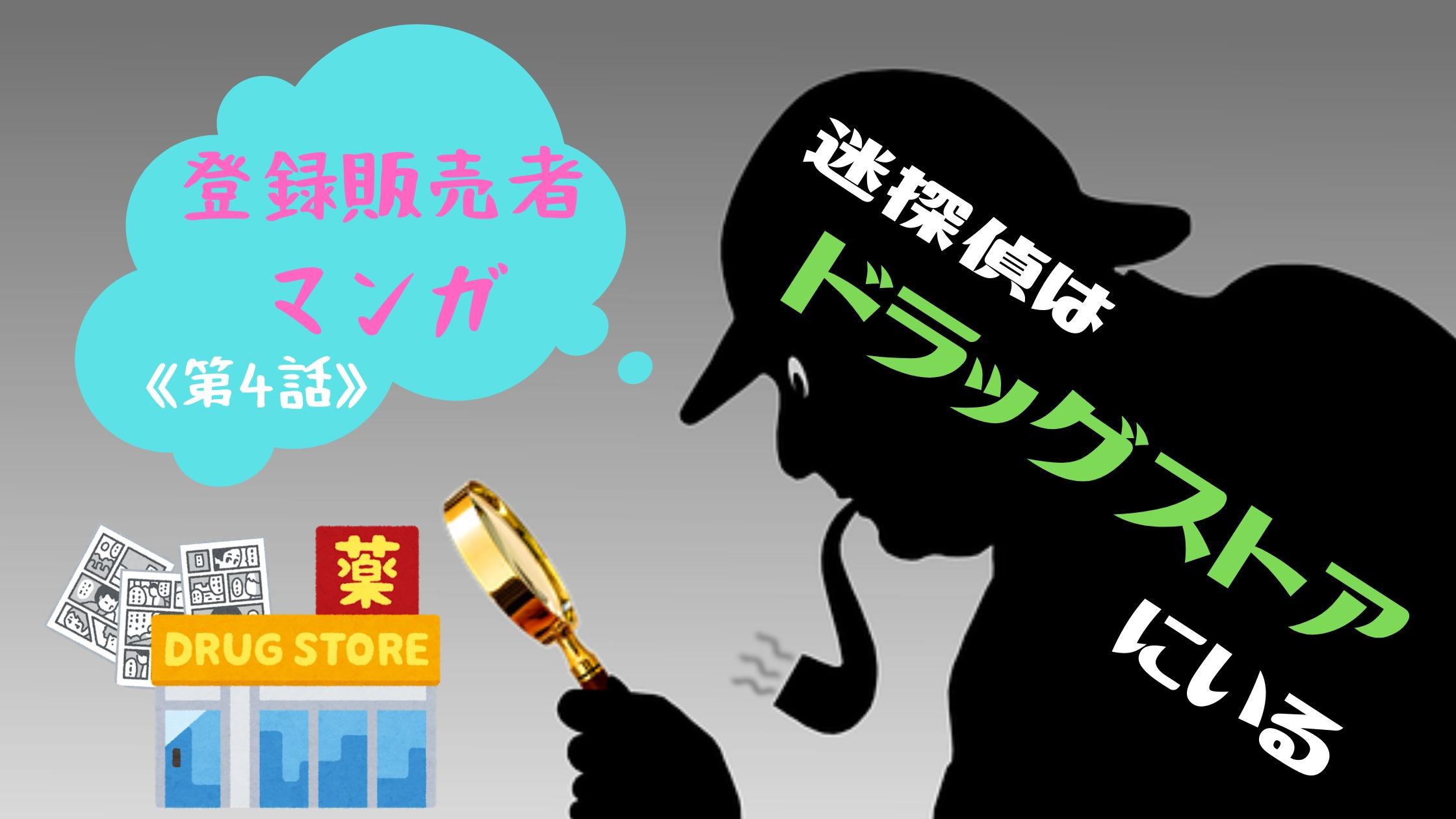 登録販売者マンガ 第4話