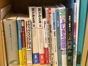 登録販売者・もずくの本棚1