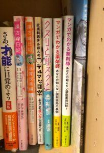 登録販売者・もずくの本棚3