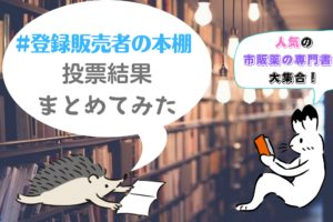 『#登録販売者の本棚』投票結果まとめ