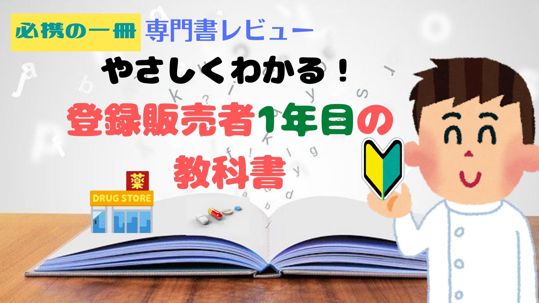『登録販売者1年目の教科書』レビュー